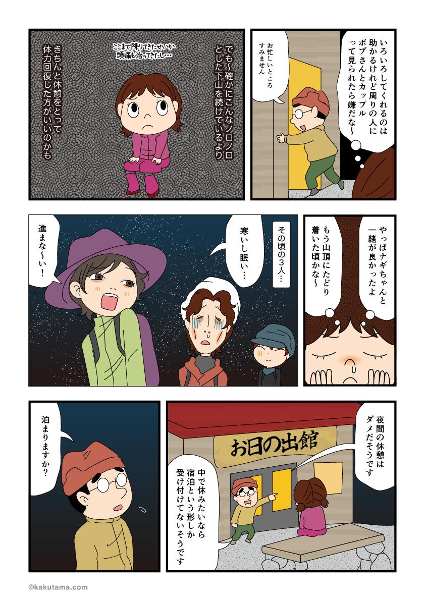 今頃富士山山頂に向かった友人はどうしているか考える漫画