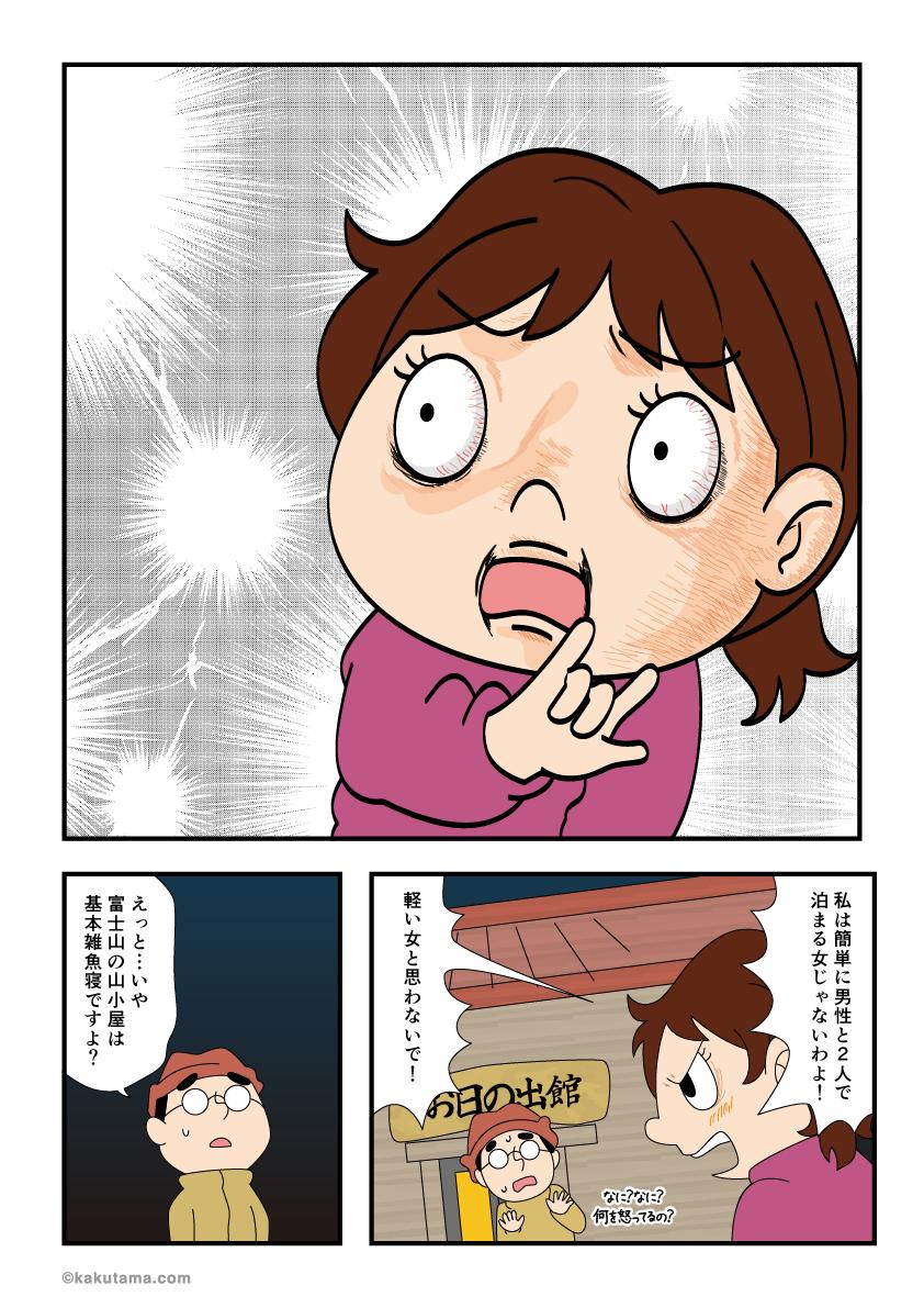 男性から山小屋泊を提案されて怒る漫画