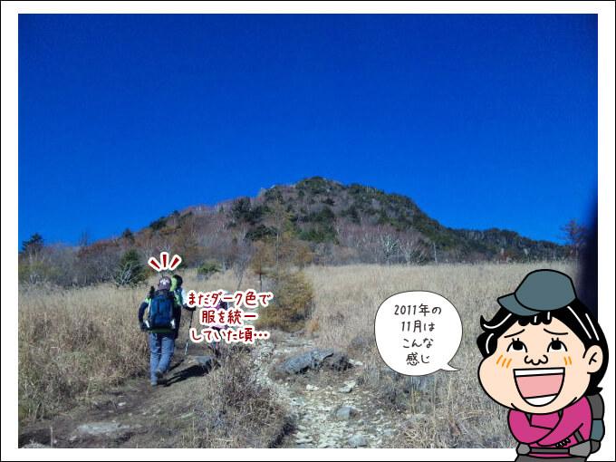 国師ヶ原から山頂へ秋の思い出