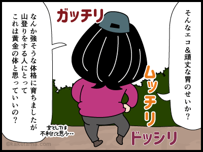 食欲不振に関する4コマ漫画4