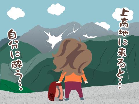 登山用語上高地を見るイラスト
