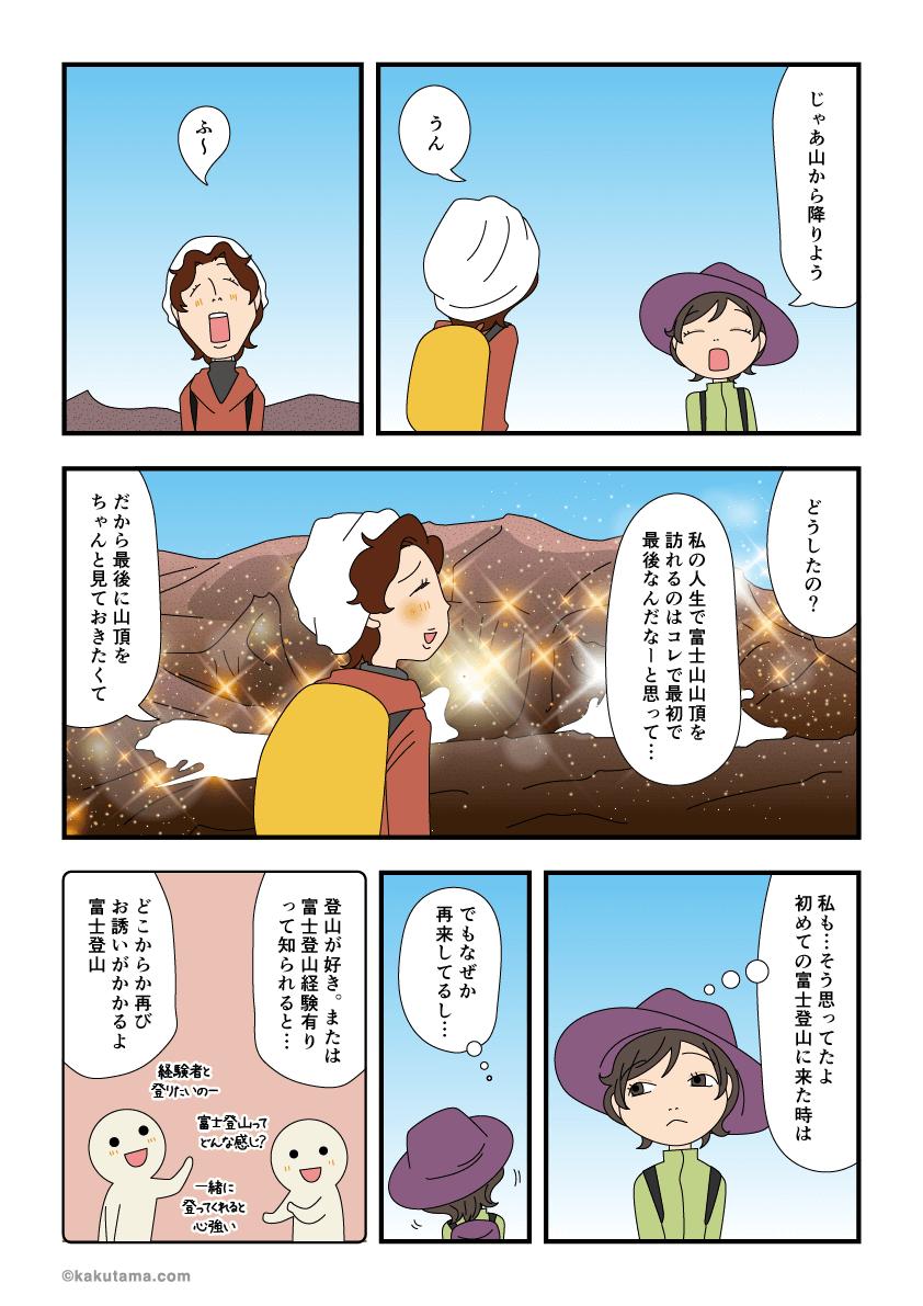 富士山から下山するときはもう二度と登らないと思うマンガ
