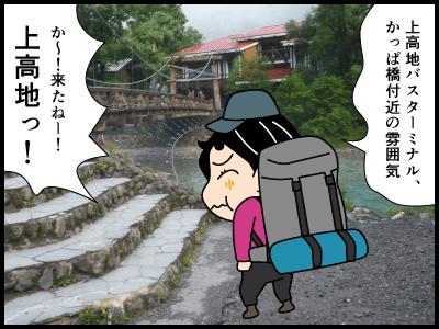 上高地に関する4コマ漫画2