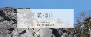 単独登山者多し?乾徳山をグルっと周回(2/3)国師ヶ原から乾徳山山頂