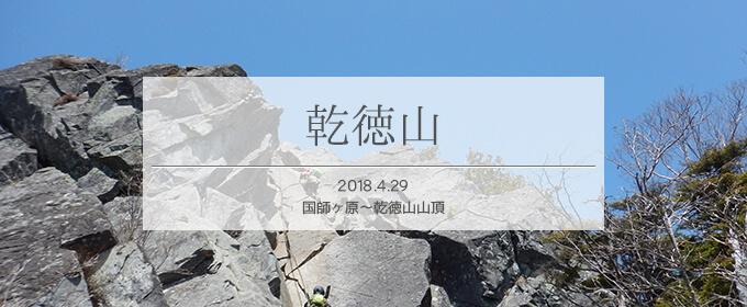 乾徳山2タイトル