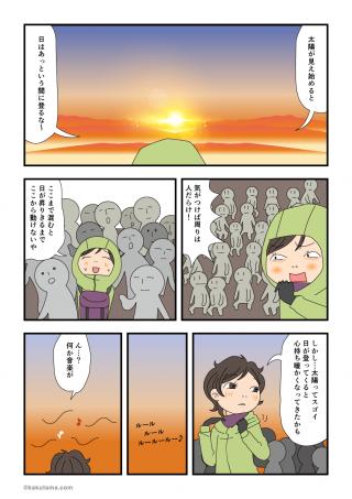 富士登山(34)富士山の御来光