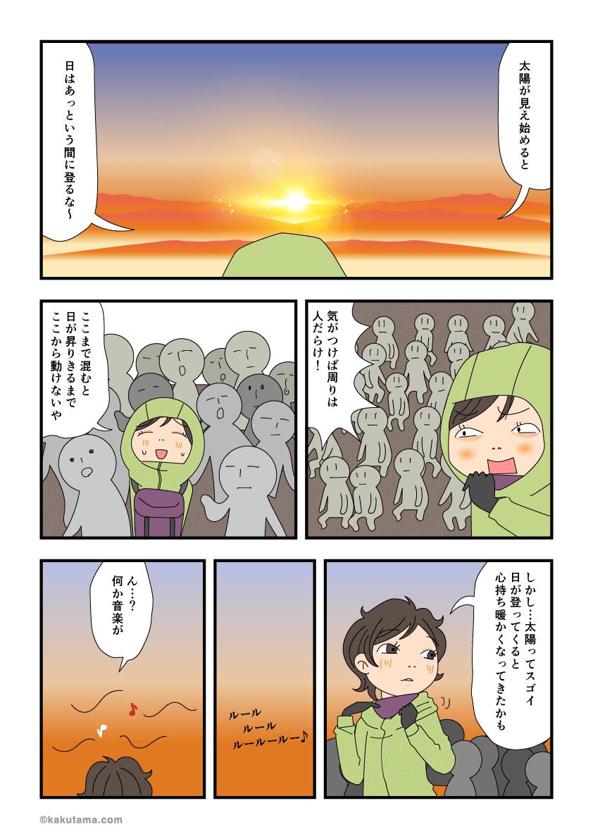 富士山山頂の御来光は人がたくさんのマンガ