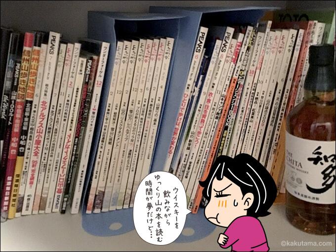 本棚の登山雑誌