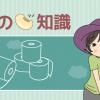 山の豆知識:山のトイレを考える(2)トイレの処理方法