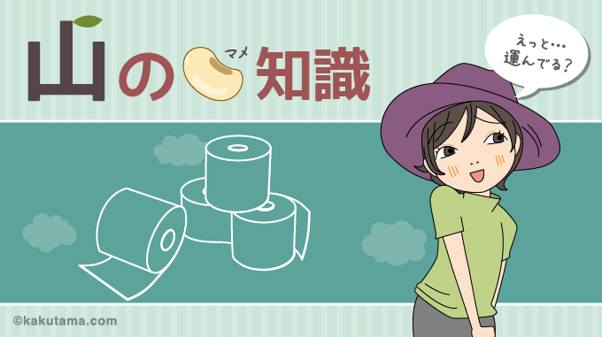 山小屋のトイレの処理方法タイトル