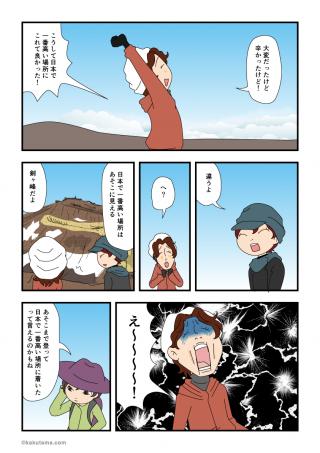 富士登山(35)まだ山頂じゃないよ