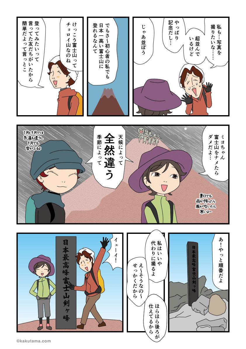 富士山の剣ヶ峰で記念撮影を撮る漫画