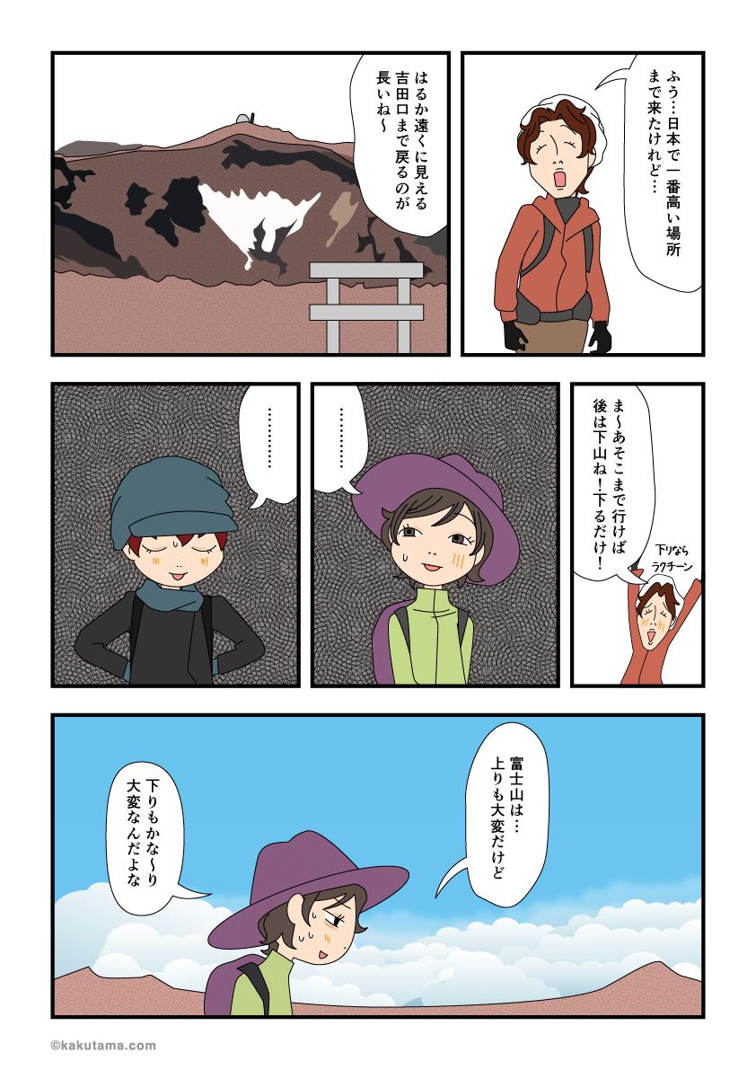 あとは富士山から下山するだけの漫画