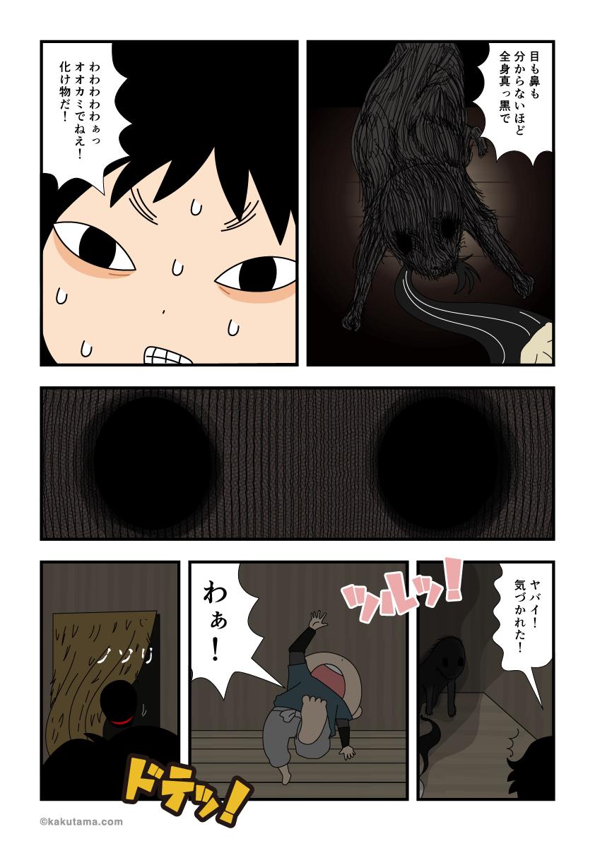黒い影に怯える漫画