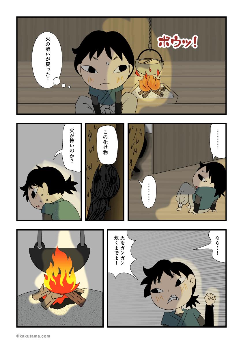 火が灯っていると黒い物が近寄ってこないことに気がつく漫画