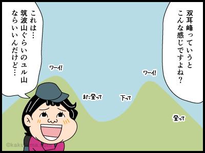 双耳峰にまつわる4コマ漫画1