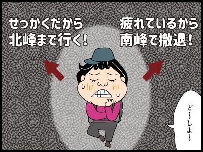 双耳峰にまつわる4コマ漫画3