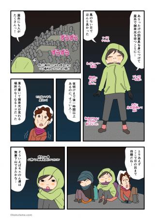 富士登山(33)御来光はいつ?