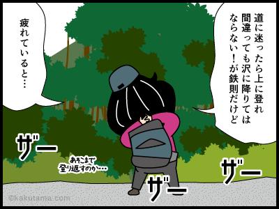 沢と遭難に関する4コマ漫画1