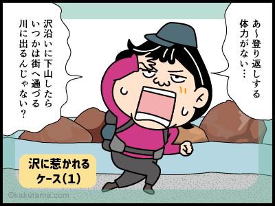 沢と遭難に関する4コマ漫画2