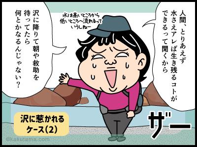 沢と遭難に関する4コマ漫画3