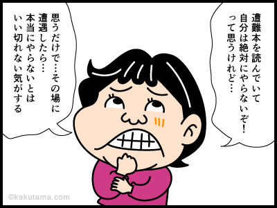 沢と遭難に関する4コマ漫画4