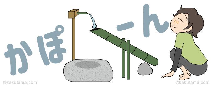 簡易水洗トイレのイラスト