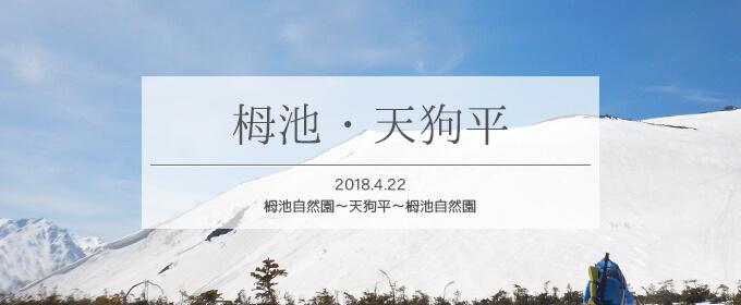 栂池・天狗平タイトル