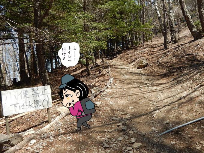 富士見平小屋の注意書き