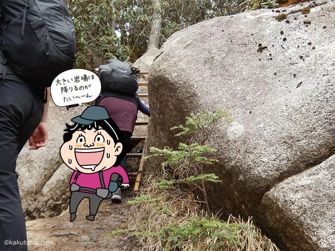 瑞牆山山頂付近の大岩場を下る