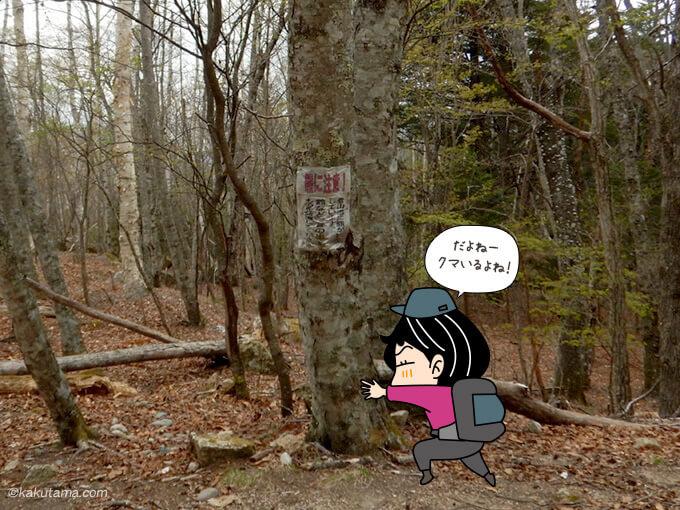 林道終点のクマに注意の看板