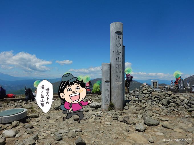 塔ノ岳山頂に到着