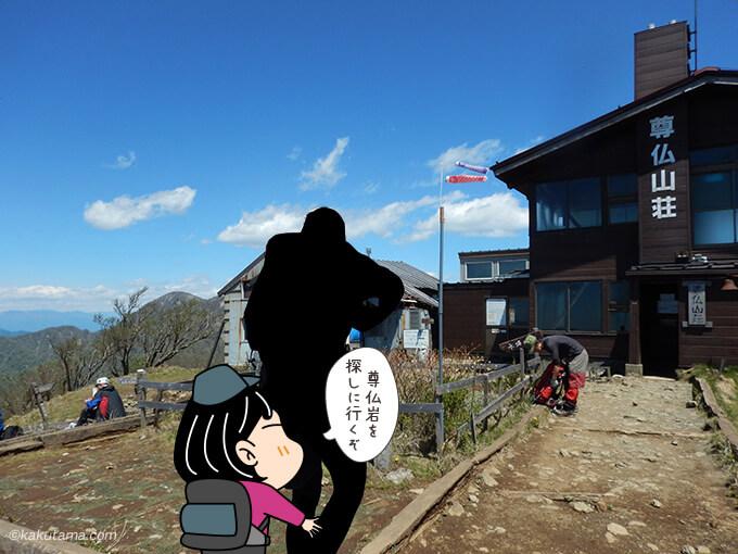 塔ノ岳から出発