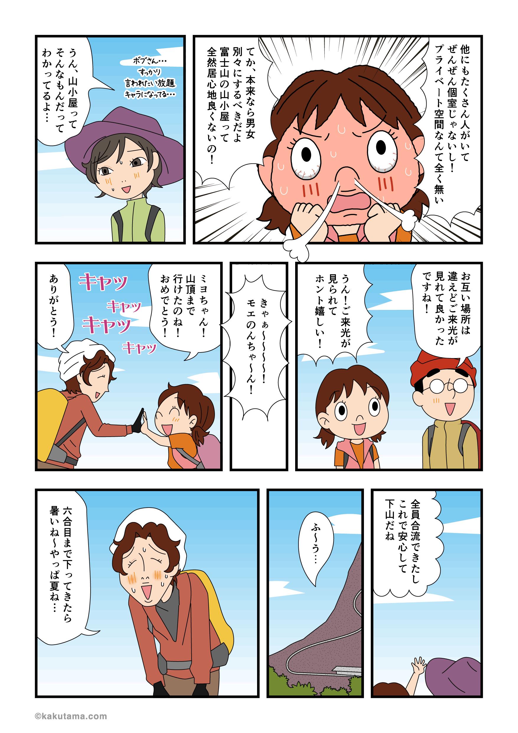富士山から昼に下山すると暑い漫画