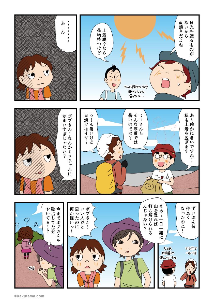 登山で知り合った人たちが仲良くなっている漫画
