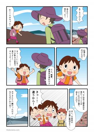 富士登山(40)下山中に合流