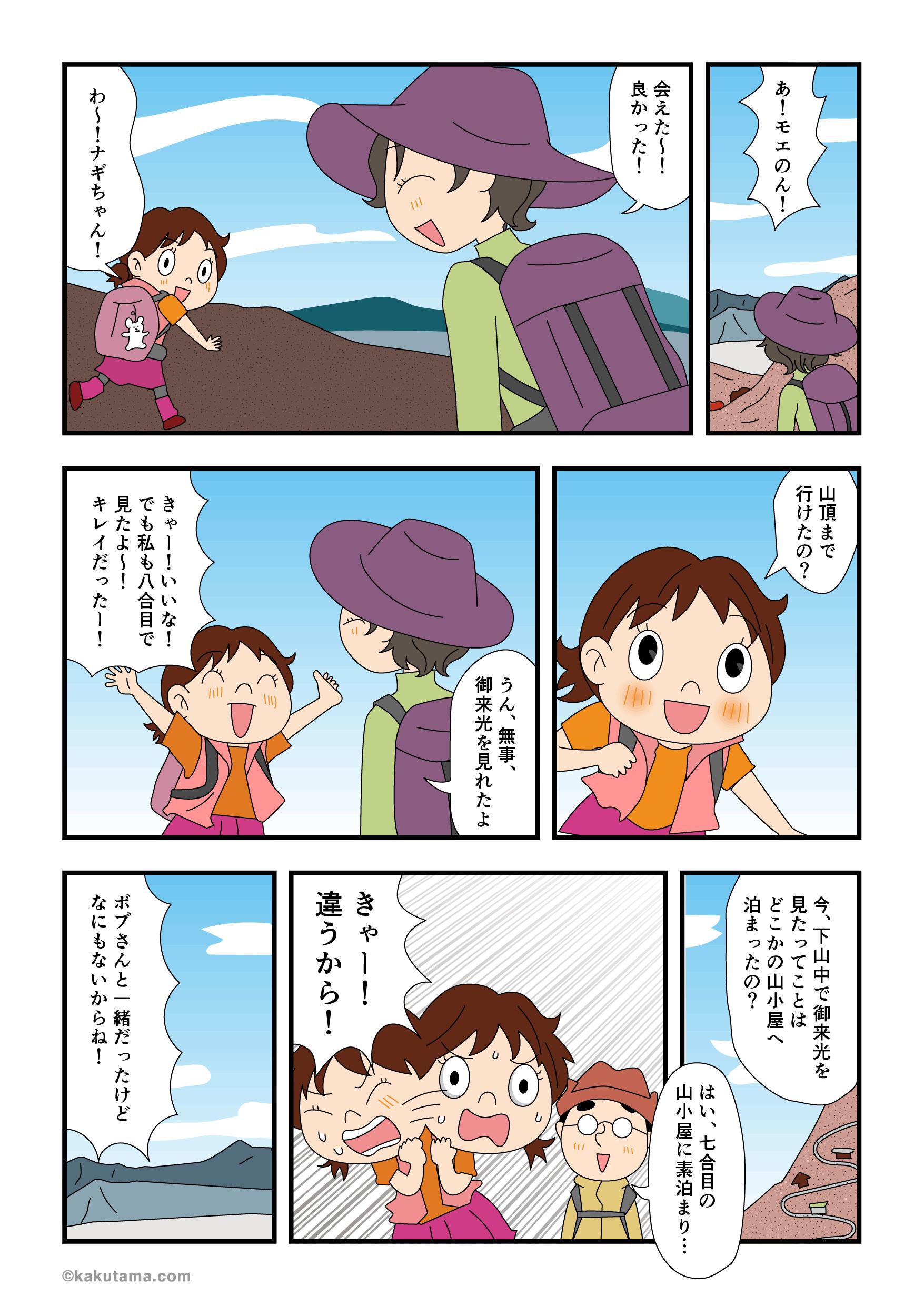富士登山下山中に全員が揃った漫画