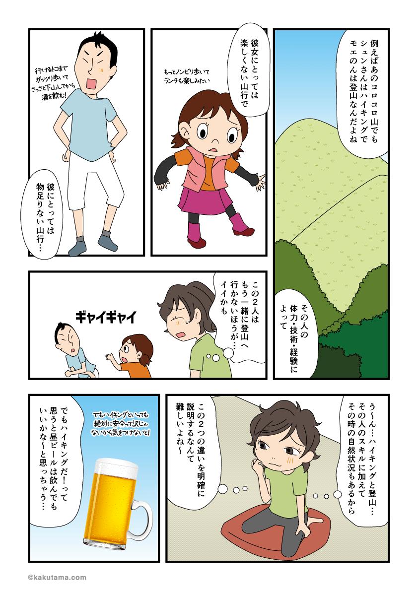 courage-refuse2ハイキングと登山の違いを考える漫画2
