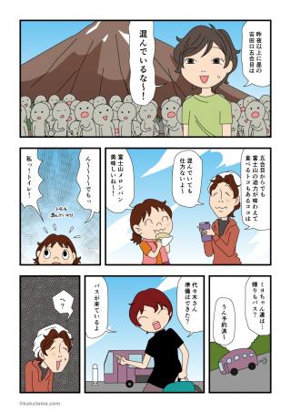 富士登山(43)吉田口五合目で解散