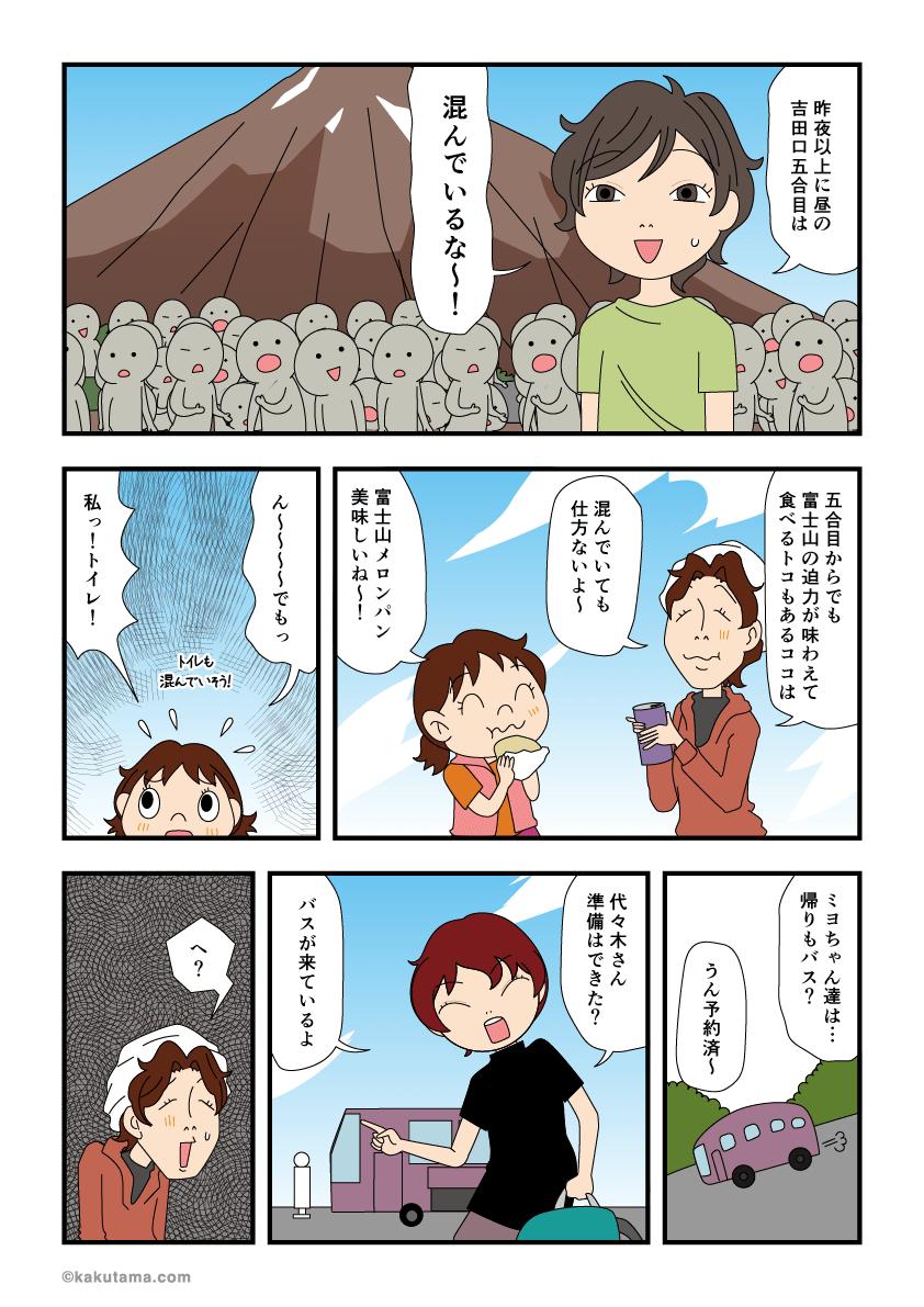 富士山吉田口5合目でくつろぐマンガ