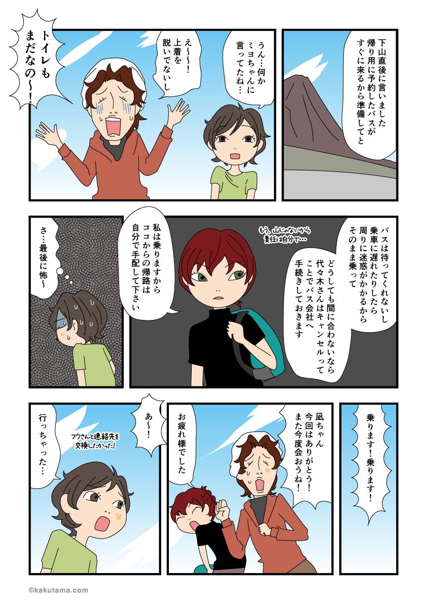 富士山吉田口五合目出発のバスに乗るマンガ