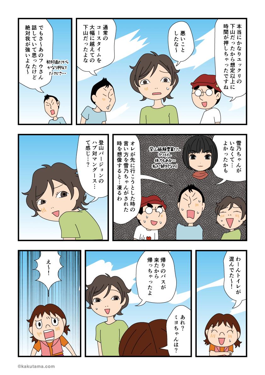 富士山吉田口五合目で解散するマンガ