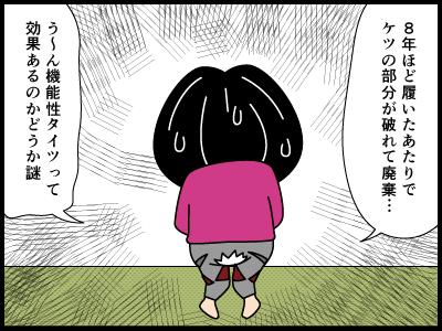 機能性タイツに関する4コマ漫画4