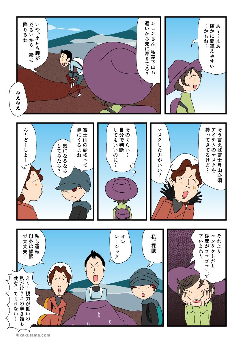 富士山の砂塵はコンタクトレンズには辛い漫画