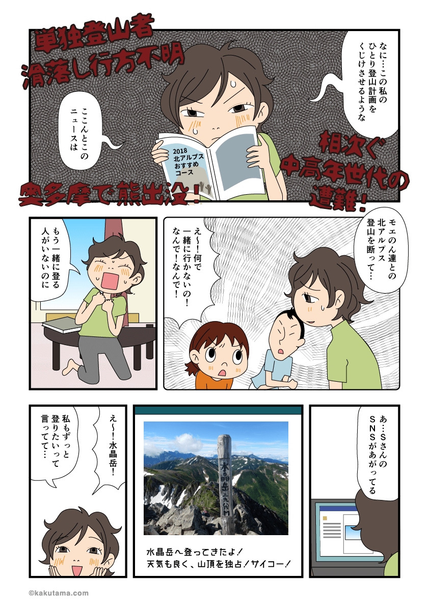 一人登山をすることを決意したがニュースを見てビビる漫画