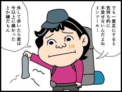 市販のインソールと登山靴への思いに関する4コマ漫画4