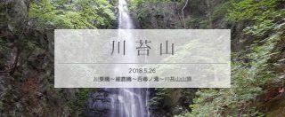 川苔山での道迷い経験を単独周回登山でリベンジ!(前編)
