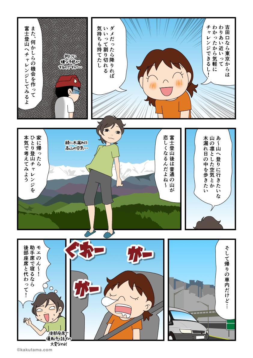 無事富士登山を終えて満足したマンガ