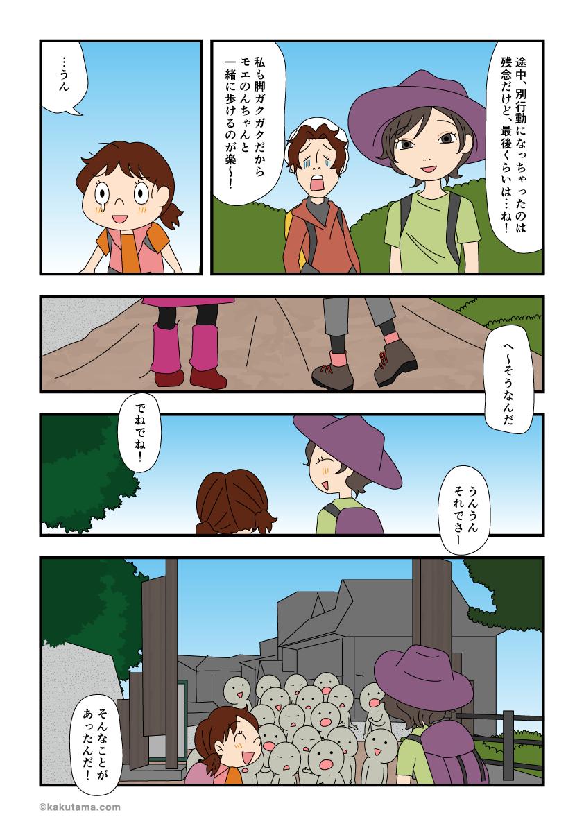 吉田口五合目までお喋りしながら帰る漫画