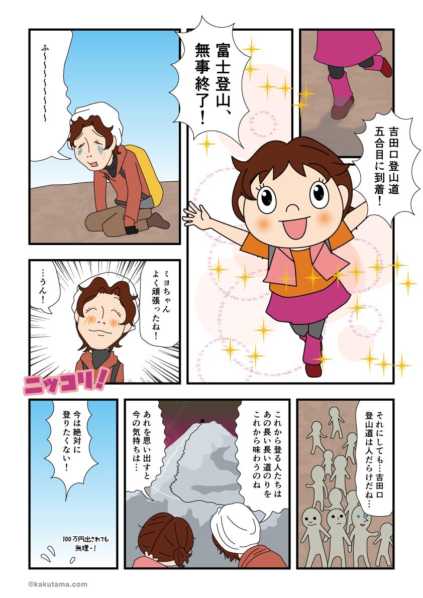 吉田口五合目に着いた漫画